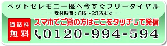 東京で火葬するペットセレモニー優墨田支社に予約する